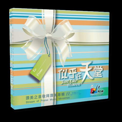 似乎在天堂 - 讚美之泉敬拜讚美專輯11 (CD)_插圖